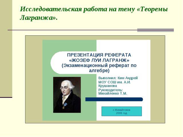 Исследовательская работа на тему «Теоремы Лагранжа».