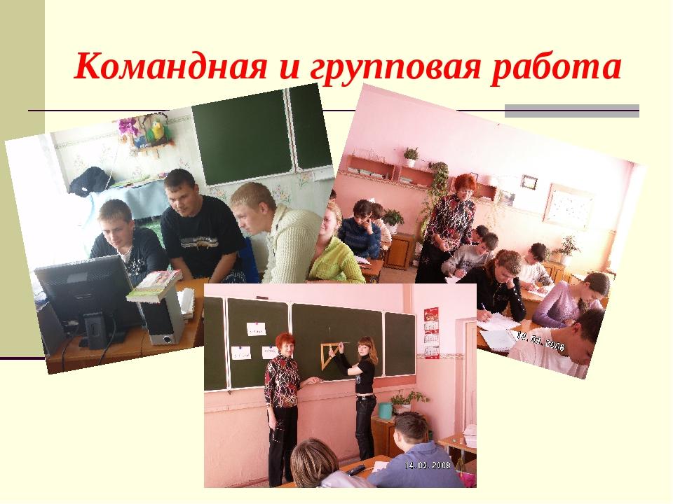 Командная и групповая работа