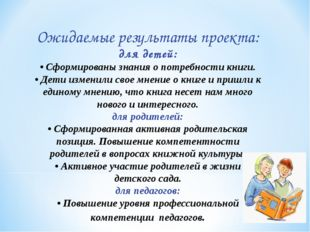 Ожидаемые результаты проекта: для детей: • Сформированы знания о потребности