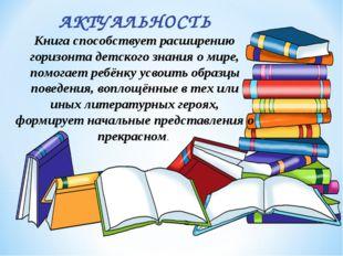АКТУАЛЬНОСТЬ Книга способствует расширению горизонта детского знания о мире,