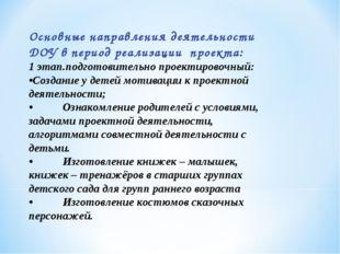 Основные направления деятельности ДОУ в период реализации проекта: 1 этап.под