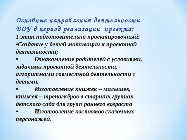 Основные направления деятельности ДОУ в период реализации проекта: 1 этап.под...