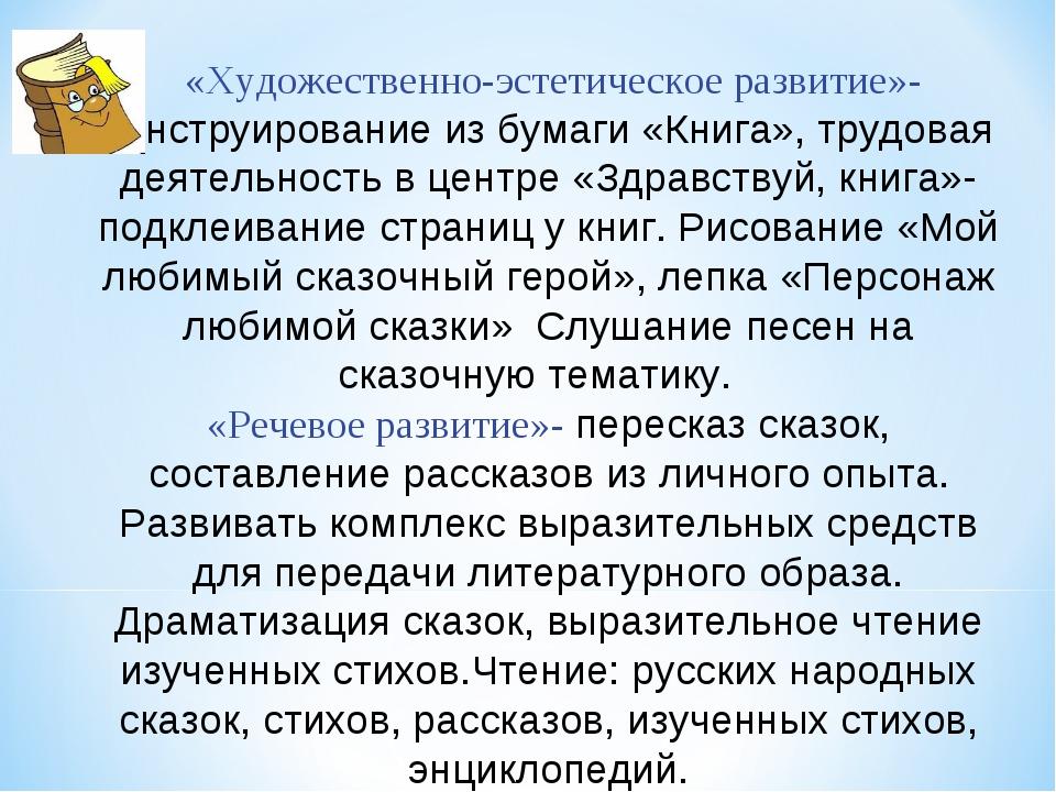 «Художественно-эстетическое развитие»- конструирование из бумаги «Книга», тр...