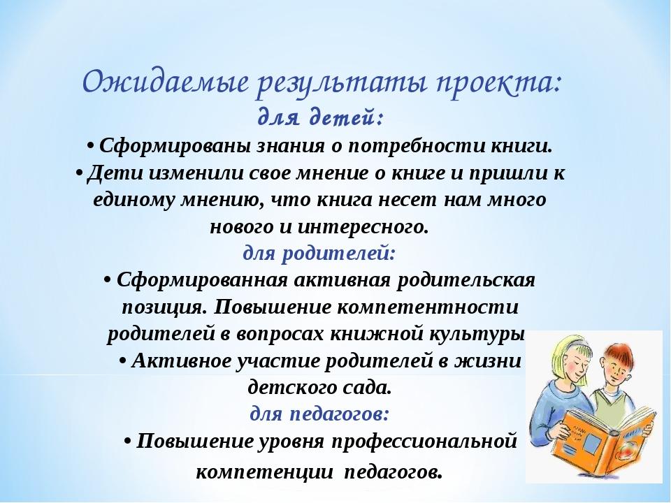 Ожидаемые результаты проекта: для детей: • Сформированы знания о потребности...