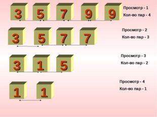 5 3 1 3 9 7 1 5 7 1 9 9 Просмотр - 1 Кол-во пар - 4 3 5 7 1 7 Просмотр - 2 Ко