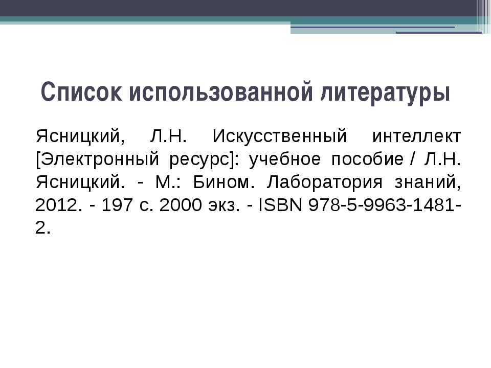 Список использованной литературы Ясницкий, Л.Н. Искусственный интеллект [Элек...