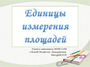 Учитель математики МОБУ СОШ с.Анясево Республики Башкортостан Мансурова А.М.