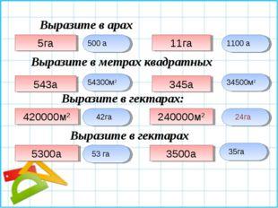 Выразите в арах Выразите в гектарах: Выразите в гектарах Выразите в метрах кв