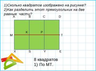 1)Сколько квадратов изображено на рисунке? 2)Как разделить этот прямоугольни