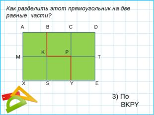 Как разделить этот прямоугольник на две равные части? 3) По BKPY