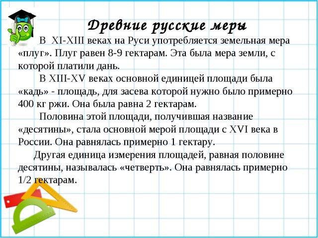 Древние русские меры В XI-XIIIвеках на Руси употребляется земельная мера «...