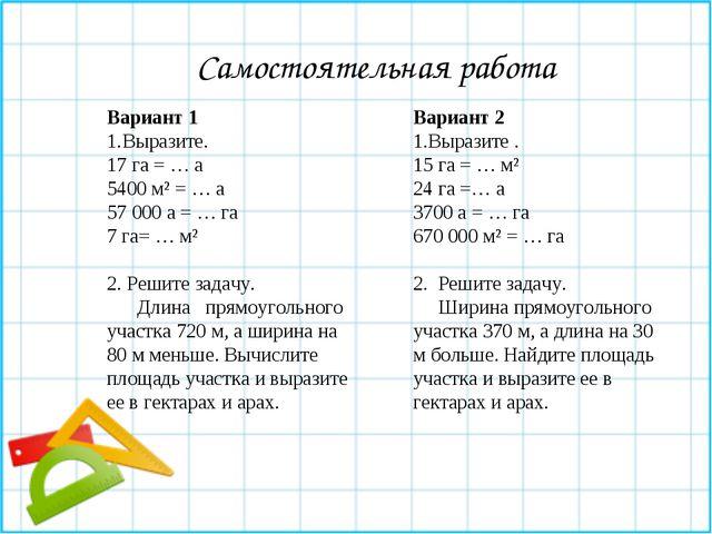Самостоятельная работа Вариант 1 Выразите. 17 га = … а 5400 м² = … а 57 000...