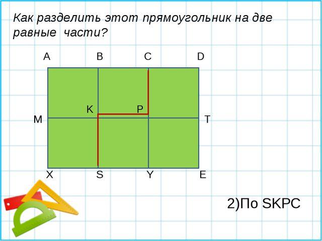Как разделить этот прямоугольник на две равные части? 2)По SKPC