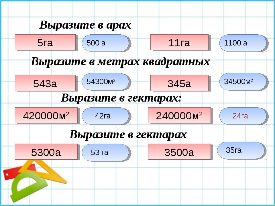 Выразите в арах Выразите в гектарах: Выразите в гектарах Выразите в метрах кв...