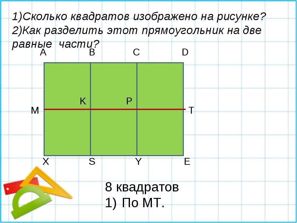 1)Сколько квадратов изображено на рисунке? 2)Как разделить этот прямоугольни...