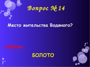 Вопрос № 14 Ответ:
