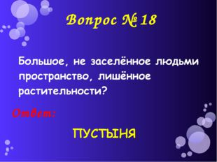 Вопрос № 18 Ответ: