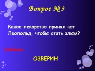 Вопрос № 3 Ответ: