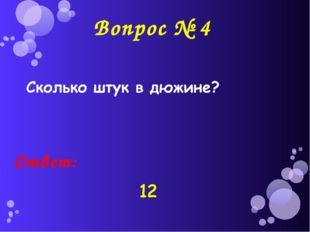 Вопрос № 4 Ответ: