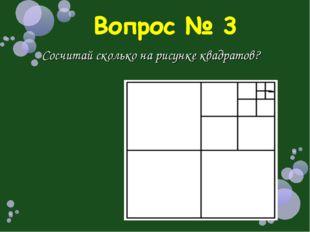Сосчитай сколько на рисунке квадратов?