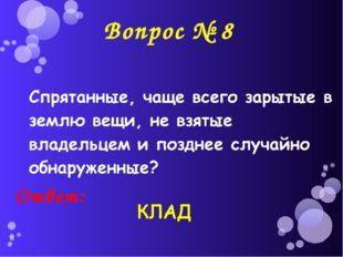 Вопрос № 8 Ответ: