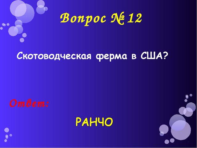 Вопрос № 12 Ответ: