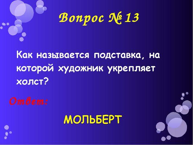 Вопрос № 13 Ответ: