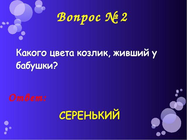 Вопрос № 2 Ответ: