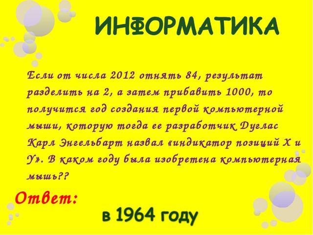 Если от числа 2012 отнять 84, результат разделить на 2, а затем прибавить 100...