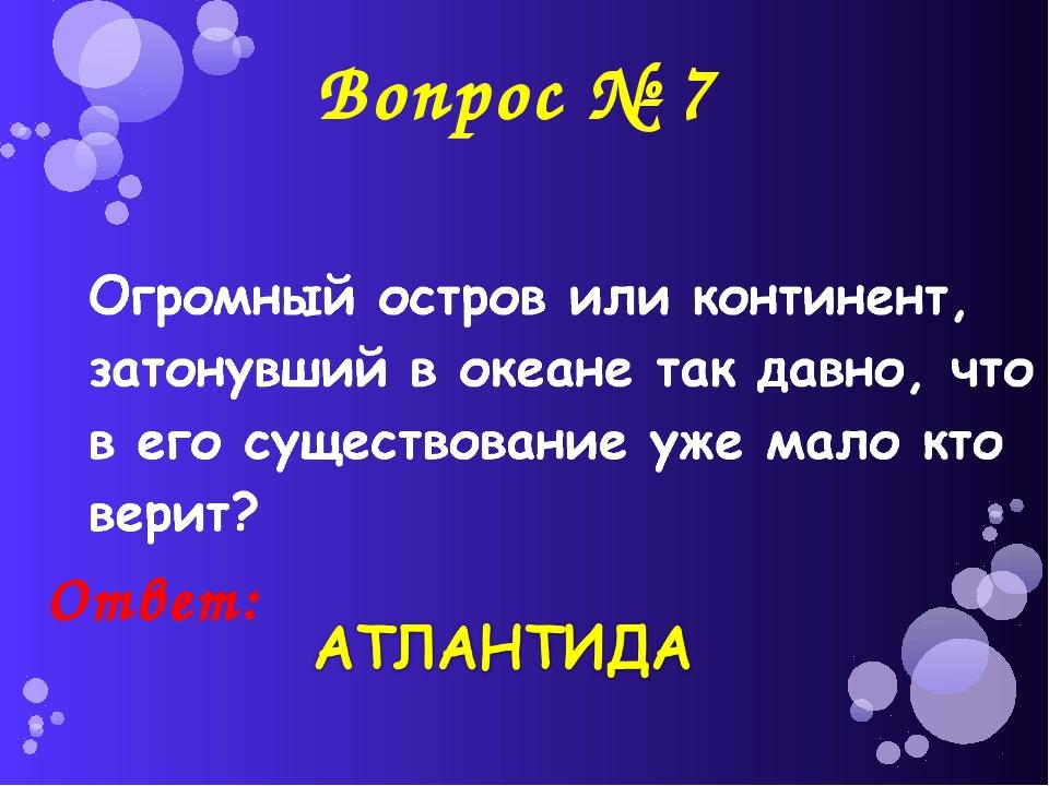 Вопрос № 7 Ответ: