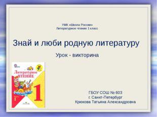 УМК «Школа России» Литературное чтение 1 класс Знай и люби родную литературу