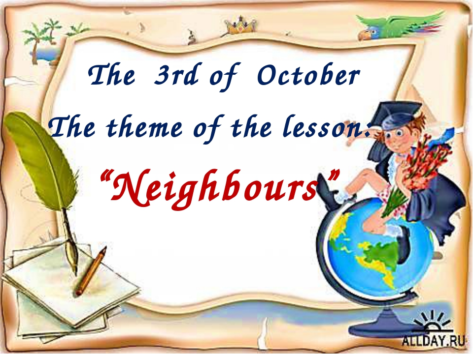 "The 3rd of October ""Neighbours"" The theme of the lesson:"