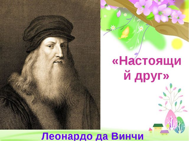 Леонардо да Винчи «Настоящий друг»