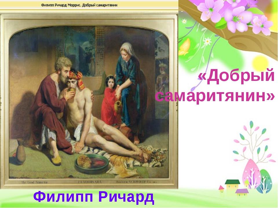 Филипп Ричард Моррис. «Добрый самаритянин»