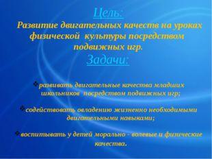 Цель: Развитие двигательных качеств на уроках физической культуры посредством