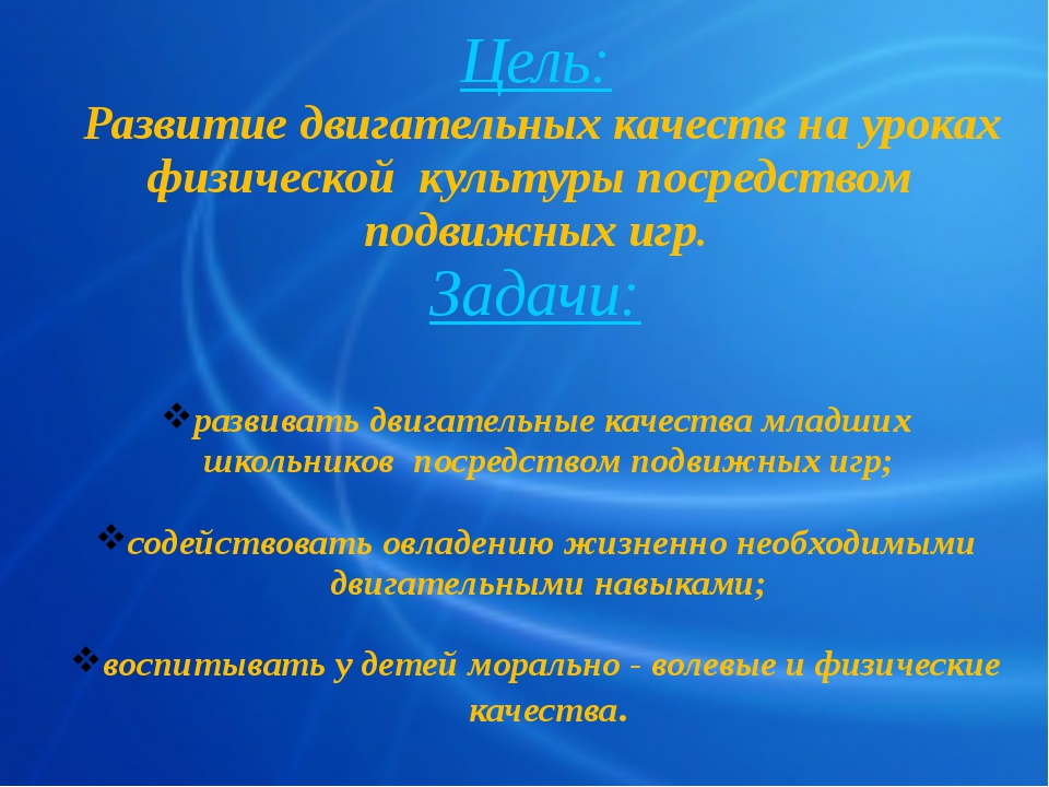 Цель: Развитие двигательных качеств на уроках физической культуры посредством...