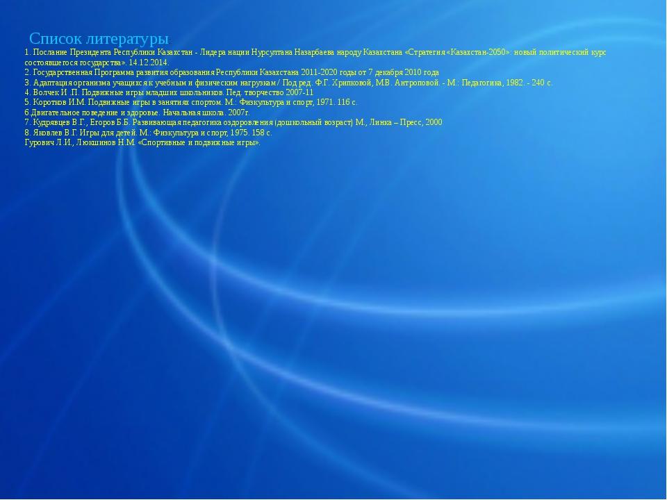 Список литературы: 1. Послание Президента Республики Казахстан - Лидера наци...