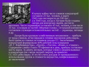 Кначалу войны число узников концлагерей составило 25тыс. человек,