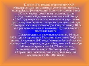 Квесне 1943года натерритории СССР эйнзацгруппами при активном содействии