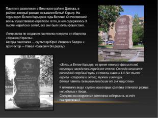 Памятник расположен в Ленинском районе Донецка, в районе, который раньше назы