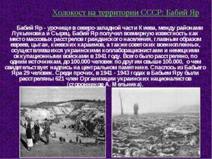 Холокост на территории СССР: Бабий Яр Бабий Яр - урочище в северо-западной ч