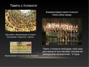 """Память о Холокосте """"Память о Холокосте необходима, чтобы наши дети никогда не"""