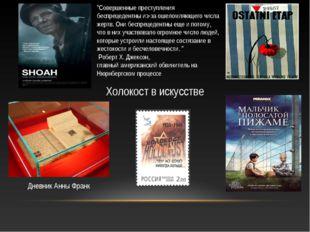 """Холокост в искусстве Дневник Анны Франк """"Совершенные преступления беспрецеден"""