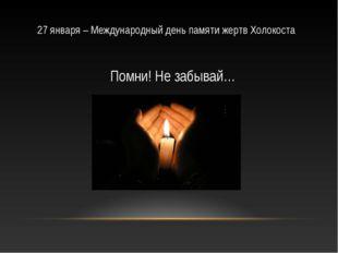 Помни! Не забывай… 27 января – Международный день памяти жертв Холокоста