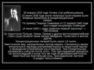 30января 1933года Гитлер стал рейхканцлером. 15июня 1938года око