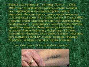 Второй этап холокоста —сентябрь 1939−го —июнь 1941года. Онначинается сра