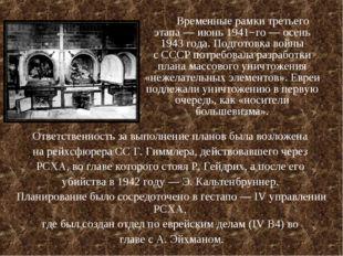 Временные рамки третьего этапа —июнь 1941−го —осень 1943года. Подготовка