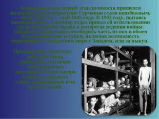Четвертый ипоследний этап холокоста пришелся напериод, когда поражение Гер