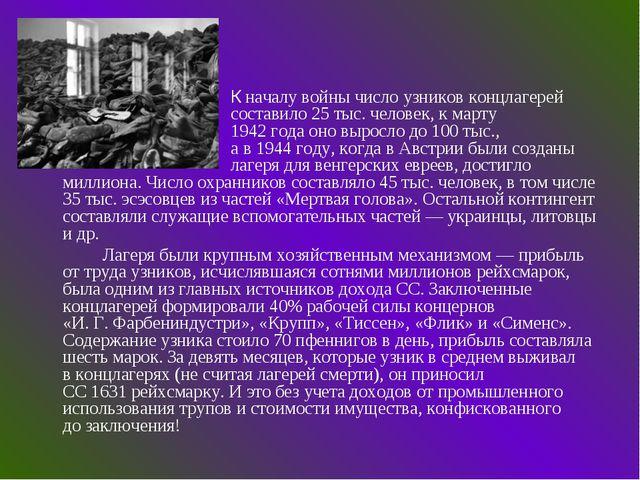 Кначалу войны число узников концлагерей составило 25тыс. человек,...