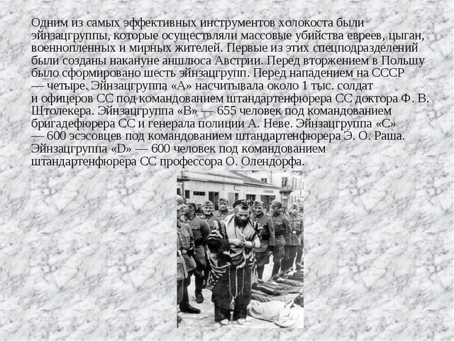 Одним изсамых эффективных инструментов холокоста были эйнзацгруппы, которые...
